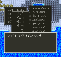Dragon Quest 5 (J)018