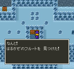 Dragon Quest 5 (J)017