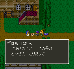 Dragon Quest 5 (J)029