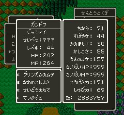 Dragon Quest 5 (J)002