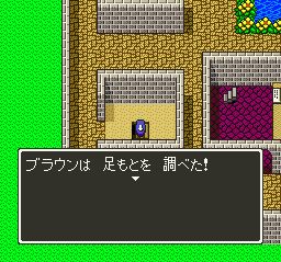 Dragon Quest 5 (J)000