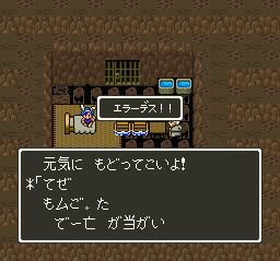 Dragon Quest 5 (J)057
