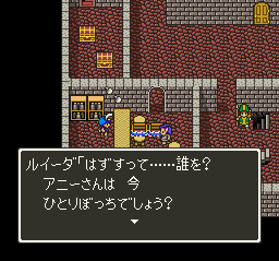 Dragon Quest 5 (J)059