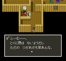 Dragon Quest 5 (J)058