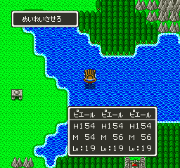 Dragon Quest 5 (J)051
