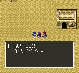 Dragon Quest 5 (J)004