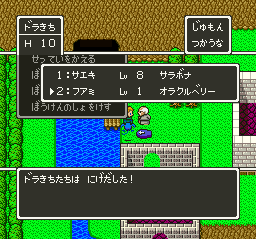 Dragon Quest 5 (J)003