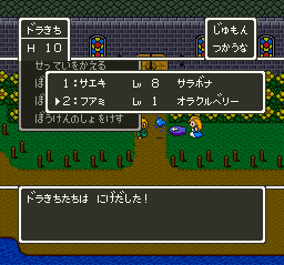 Dragon Quest 5 (J)004
