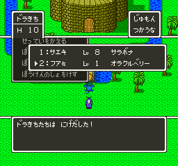 Dragon Quest 5 (J)001