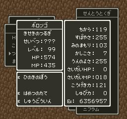 Dragon Quest 5 (J)018