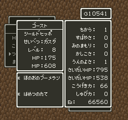 Dragon Quest 5 (J)025