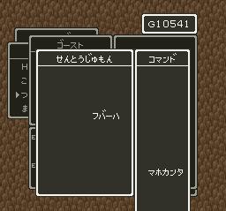 Dragon Quest 5 (J)037