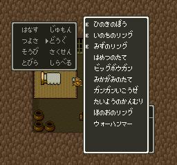 Dragon Quest 5 (J)039