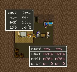Dragon Quest 5 (J)042
