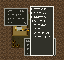 Dragon Quest 5 (J)046