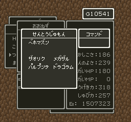 Dragon Quest 5 (J)045