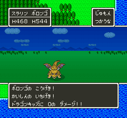 Dragon Quest 5 (J)050