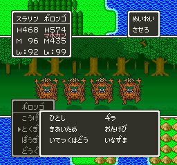 Dragon Quest 5 (J)047