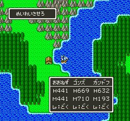 Dragon Quest 5 (J)003