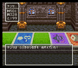 Dragon Quest 3 (J)000