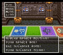 Dragon Quest 3 (J)001