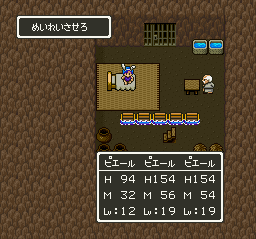 Dragon Quest 5 (J)055
