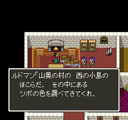 Dragon Quest 5 (J)074