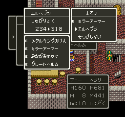 Dragon Quest 5 (J)030