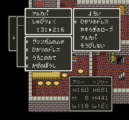 Dragon Quest 5 (J)031