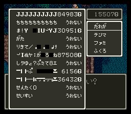 Dragon Quest 3 (J)002