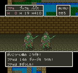 Dragon Quest 5 (Japan)000