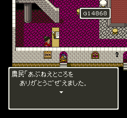 Dragon Quest 5 (J)035