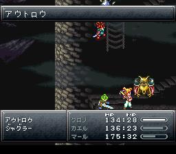 Crono Trigger (Japan)003