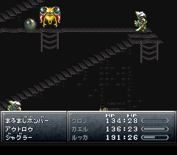 Crono Trigger (Japan)001