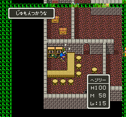 Dragon Quest 5 (Japan) 2008