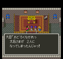 Dragon Quest 5 (Japan) 2019