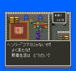 Dragon Quest 5 (Japan) 2020
