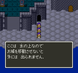 Dragon Quest 5 (Japan) 2131