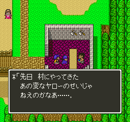 Dragon Quest 5 (Japan) 2155
