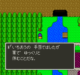 Dragon Quest 5 (Japan) 2147