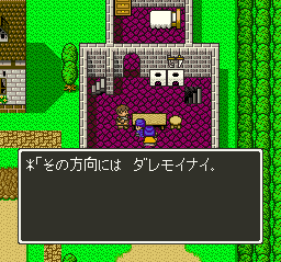 Dragon Quest 5 (Japan) 2152