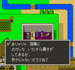 Dragon Quest 5 (Japan) 2154