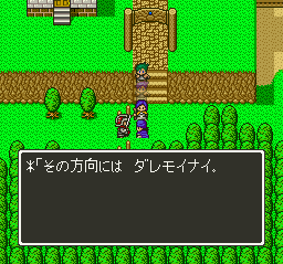 Dragon Quest 5 (Japan) 2158