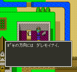 Dragon Quest 5 (Japan) 2159