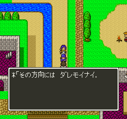 Dragon Quest 5 (Japan) 2156
