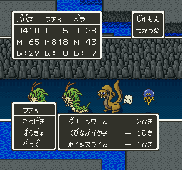 Dragon Quest 5 (Japan) 2161