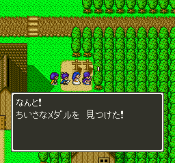 Dragon Quest 5 (Japan)079