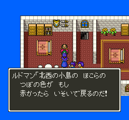 Dragon Quest 5 (Japan)077