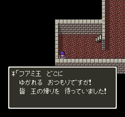 Dragon Quest 5 (Japan)082
