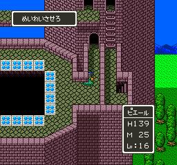 Dragon Quest 5 (Japan) 2147